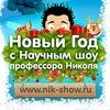 Научное шоу профессора Николя в Иркутске!