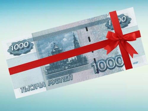 Подарок в районе 2000 рублей 95