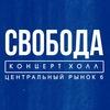 СВОБОДА Концерт Холл