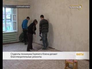 Студенты-строители Горячеключевского техникума делают благотворительные ремонты.