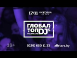 GLOBAL TOP DJs | 17 НОЯБРЯ | ЧИЖОВКА-АРЕНА
