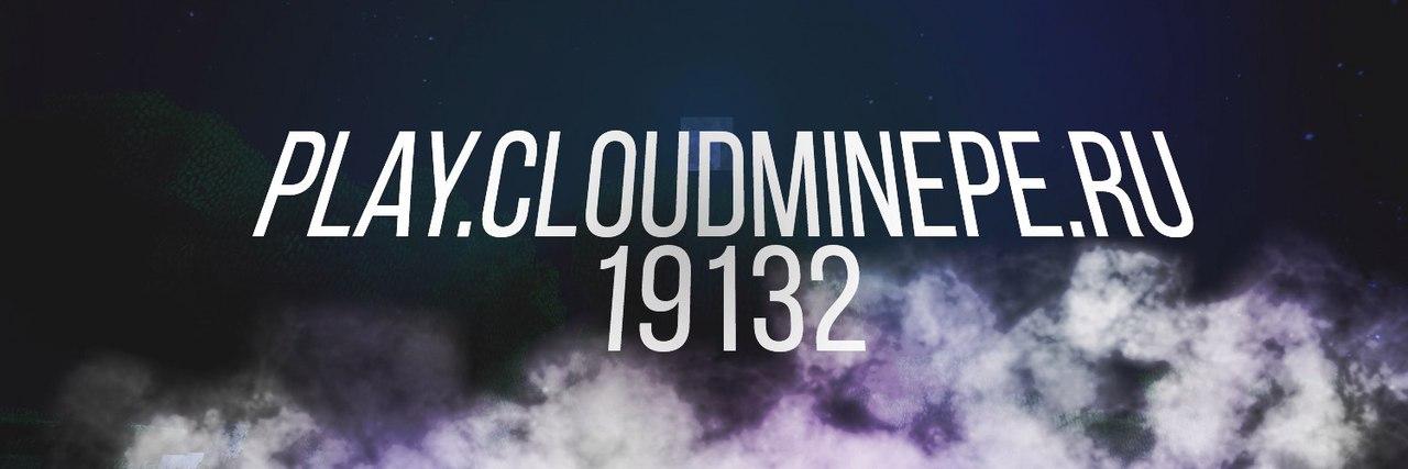 CloudMine  Лучший сервер