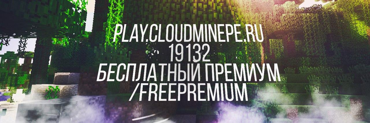 CloudMinePE - /freepremium /hack Бесплатные привилегии