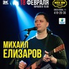 Михаил Елизаров в Н.Н! Рок-бар, 18 февраля