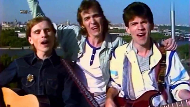 Группа Стаса Намина «ЦВЕТЫ» - Мы желаем счастья вам (1985)