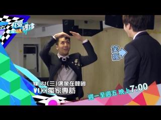 161221 MTV Taiwan