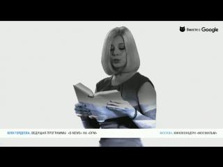 Юля Гордеева. Google-чтения