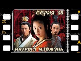 [RINGU]Mei Ren Xin Ji - 38 (720p) Редактура