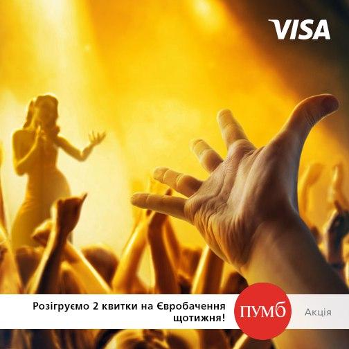 🎤 Вигравайте квитки на #Євробачення від Visa та ПУМБ: http://pumb.to/V