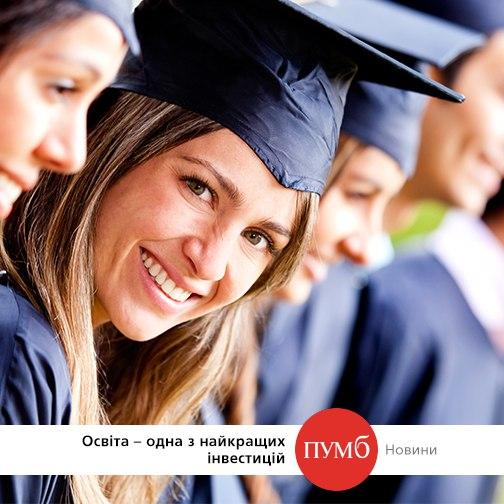 #ПУМБ надав фінансову допомогу Київській Школі Економіки: http://pumb.