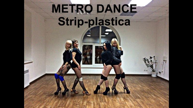 Choreography by Anzhela Maier Metro Dance. Lx24 -Уголёк - (Стрип-пластика) Strip Plastic, Strip Dance