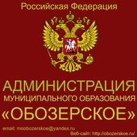 """Администрация МО  """"Обозерское"""""""