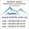 ЛедНик интернет-магазин