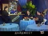 staroetv.su  Гнездо глухаря (Телеэкспо, 1995-1996) Трио