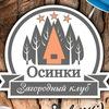 "База отдыха ""ОСИНКИ"" Волгоград | Волжский"