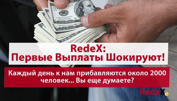 redex.red/promo/569890