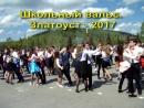 Школьный вальс. Златоуст - 2017