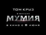 «Мумия» – 1 день