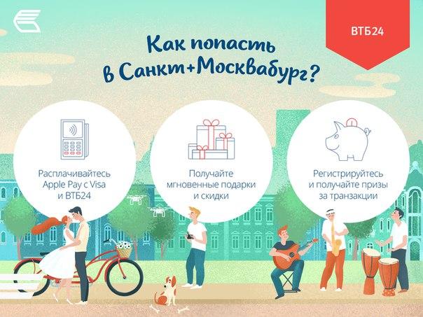 Москва и Петербург, хотите узнать, как получить от лета в два раза бо