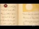 наука и ислам