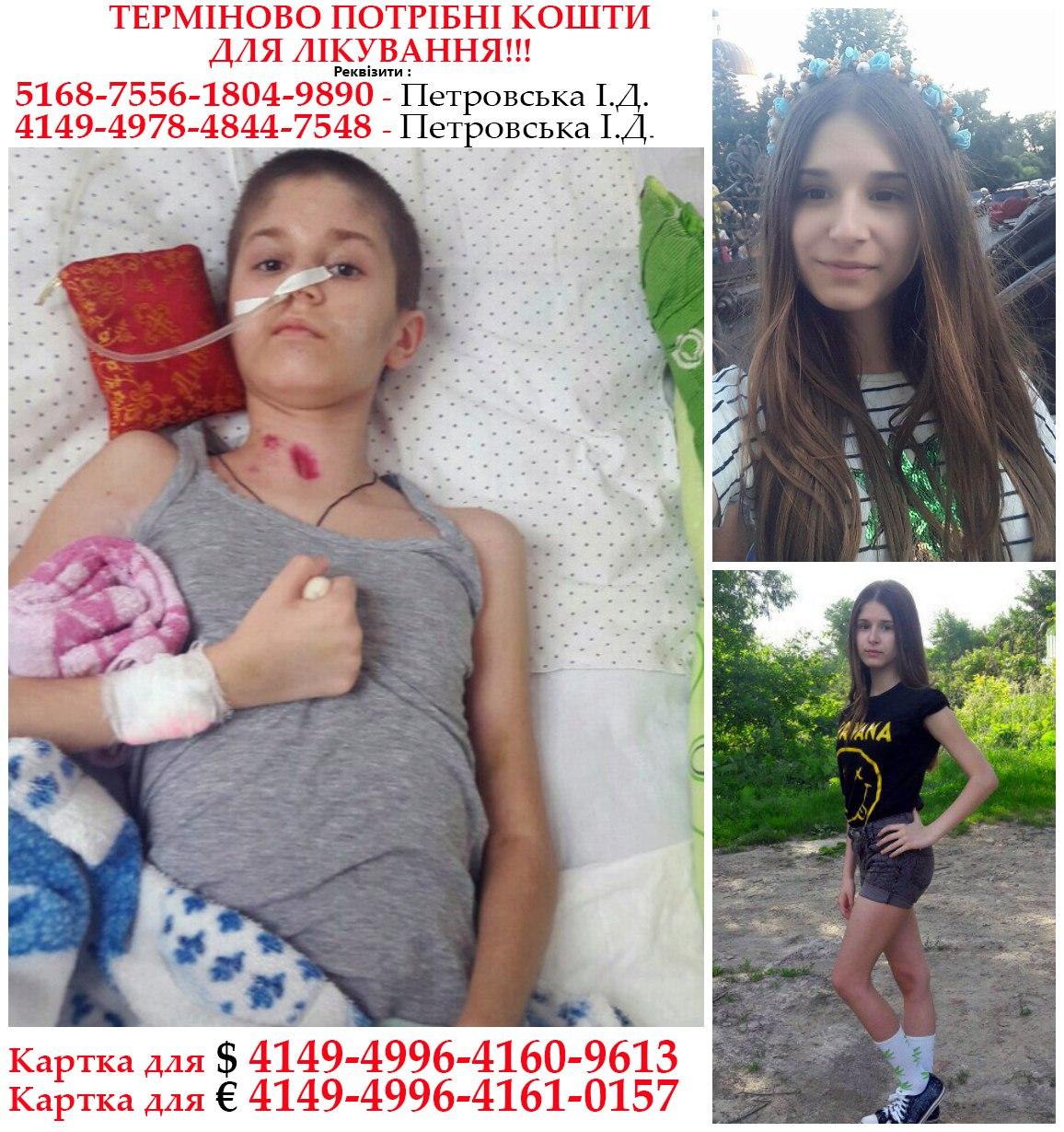 Потрібна допомога! 13-річна Ксенія після ДТП потребує посиленої реабілітації