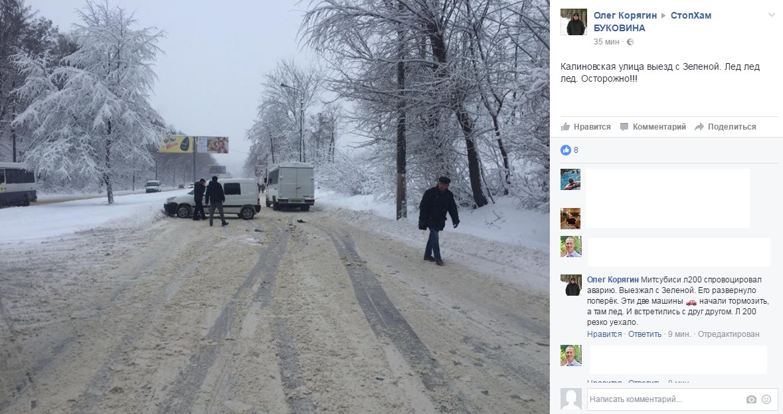 Обережно: лід! Чернівчани застерігають: дороги не розчищені