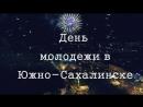 День молодёжи на территории Сахалинской области - г. Южно-Сахалинск