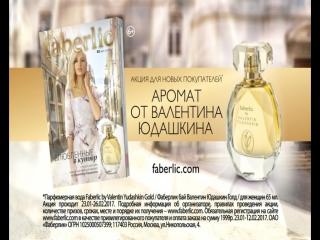 Новый аромат Valentin Yudashkin GOLD от Faberlic