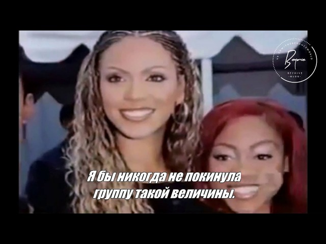 Destiny's Child || Driven Beyoncé (Part II) (русские субтитры)
