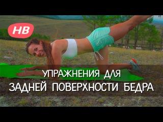 Упражнения для Задней Поверхности Бедра. Елена Силка