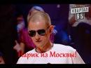 Нарик из Москвы выиграл 1000000 рублей в России, а теперь приехал в Украину! ПОЛНЫЙ У