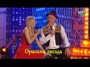 УГАРНЫЙ сербский ведущий шоу ОРАЛЬНА ЗВЕЗДА с Верой Брежневой Квартал 95 ЛУЧШЕЕ