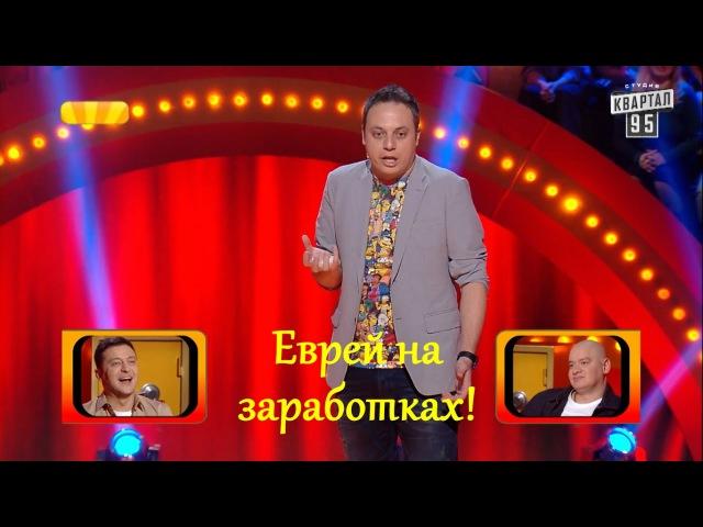 УГАР! Еврей приехал на заработки в Украину | Рассмеши комика 2017