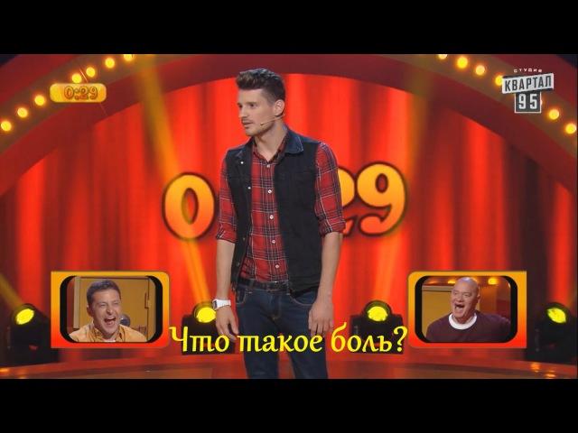 Угарный парень ПОРВАЛ ВСЕХ Дважды выступал и 2 раза выиграл по 50000 гривен Рассмеши комика