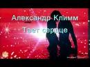 Александр Климм-- тает сердце