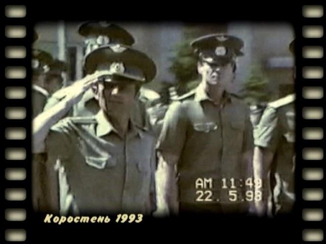 КоростеньТВ_24-04-17_Взгляд в прошлое (выпуск 84) - Вертолетный полк