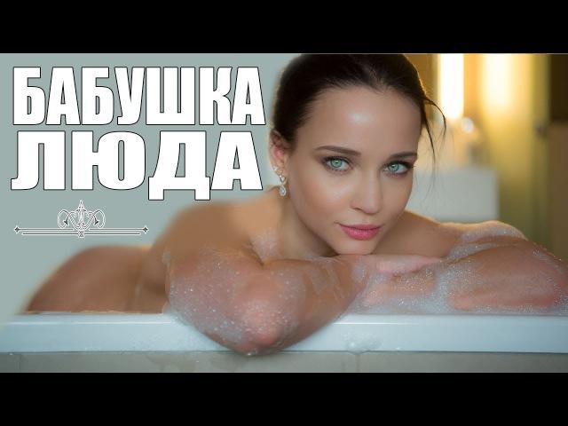 СУПЕР ПРЕМЬЕРА 2017! БАБУШКА ЛЮДА (2017) Русские мелодрамы 2017 новинки HD 1080P