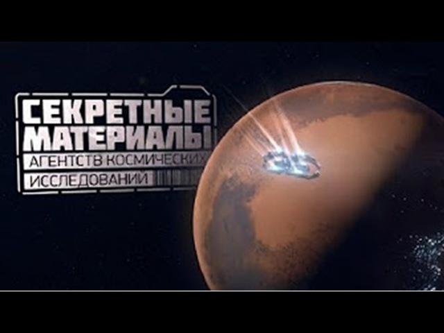 Секретные материалы Агентств космических исследований (16.06.2017) HD
