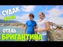 Судак Крым отель Бригантина в Судаке отдых 2017