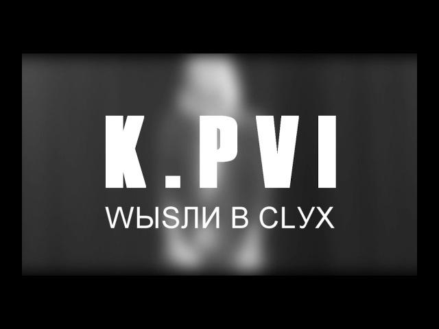 K.PVI / WЫSЛИ В CLУX (ПОЭТИЧЕСКИЙ БАТЛ СтихиЯ)