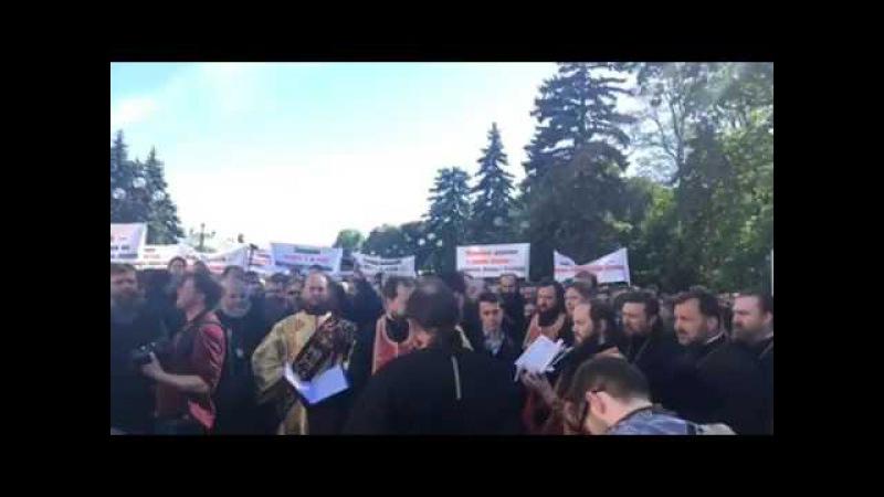 18 травня 2017 року, під стінами Верховної Ради України близько десятитисячвірую...