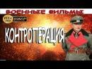 Военные фильмы 2017 КОНТРОПЕРАЦИЯ , разведка, новинки