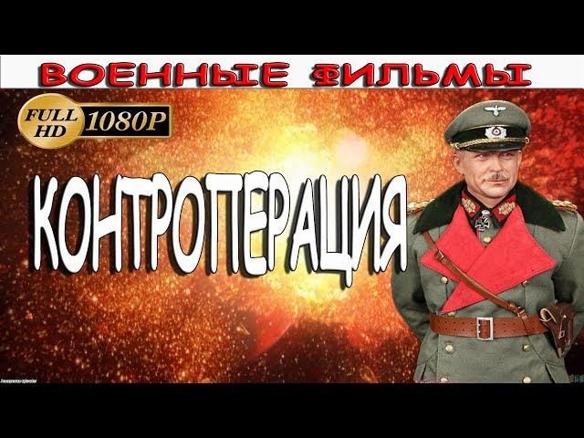 Военные фильмы 2017 КОНТРОПЕРАЦИЯ, разведка, новинки