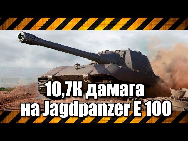 10,7К дамага на Jagdpanzer E 100, Монастырь – Стандартный бой