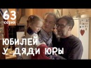 Юбилей у дяди Юры, 63 серия. Life-сериал Полина с папой или эпизоды отца-одиночки.