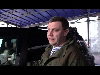 Александр Захарченко: «Я советую украинцам привыкать к моему голосу»