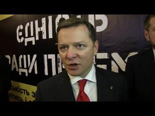 Олег Ляшко: Аренда Крыма – это предательство Украины