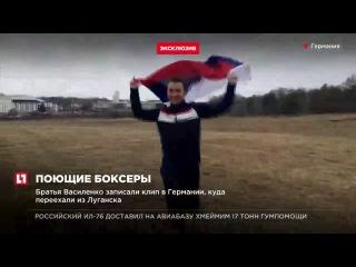 Украинские боксеры близнецы сочинили песню в поддержку России на Eurovision 2017