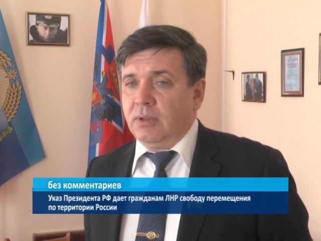 ГТРК ЛНР Указ Президента РФ дает гражданам ЛНР свободу перемещения по территории России
