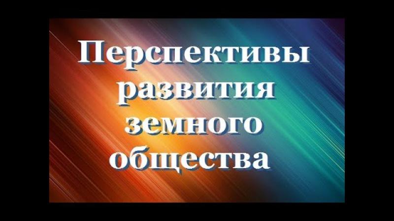 Перспективы развития земного общества-(Ченнелинг Духа Гипербореи )Ачулла Тасач ...